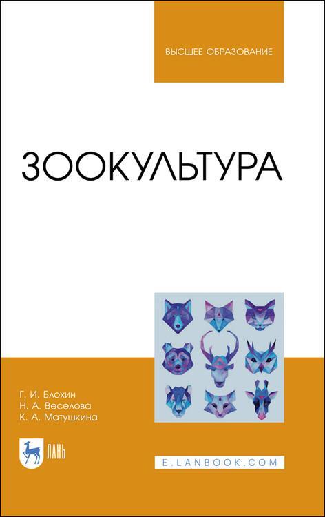Зоокультура. Учебник для вузов