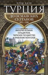 Турция до османских султанов. Империя великих сельджуков, тюркское государство и правление монголов.
