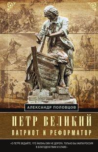 Петр Великий - патриот и реформатор