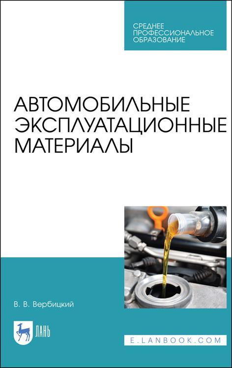 Автомобильные эксплуатационные материалы. Учебник для СПО