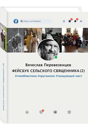 Фейсбук сельского священника (2) #глиобластома #кругжизни #танцующий мост (12+)