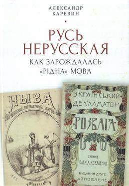 "Русь нерусская: как зарождалась ""рiдна"" мова"