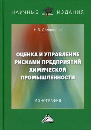 Оценка и управление рисками предприятий химической промышленности. Монография