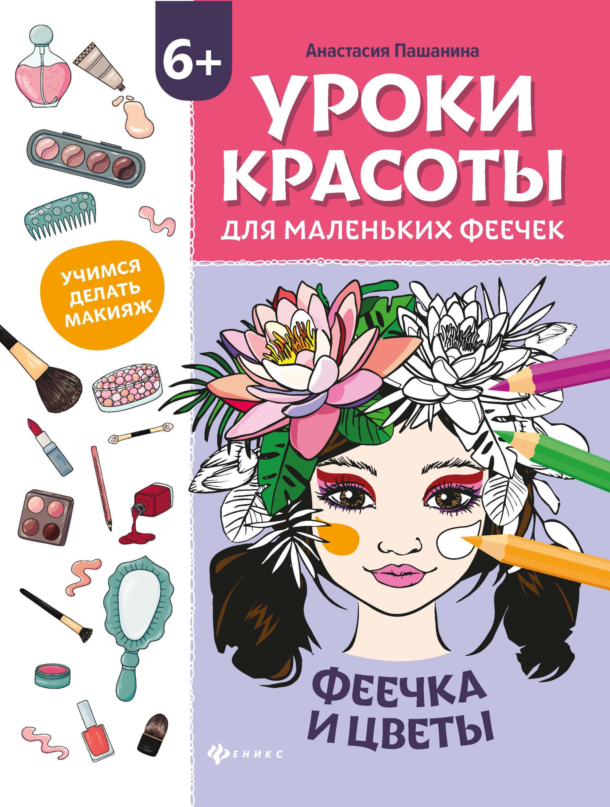 Уроки красоты для маленьких феечек. Феечка и цветы. Книжка-раскраска