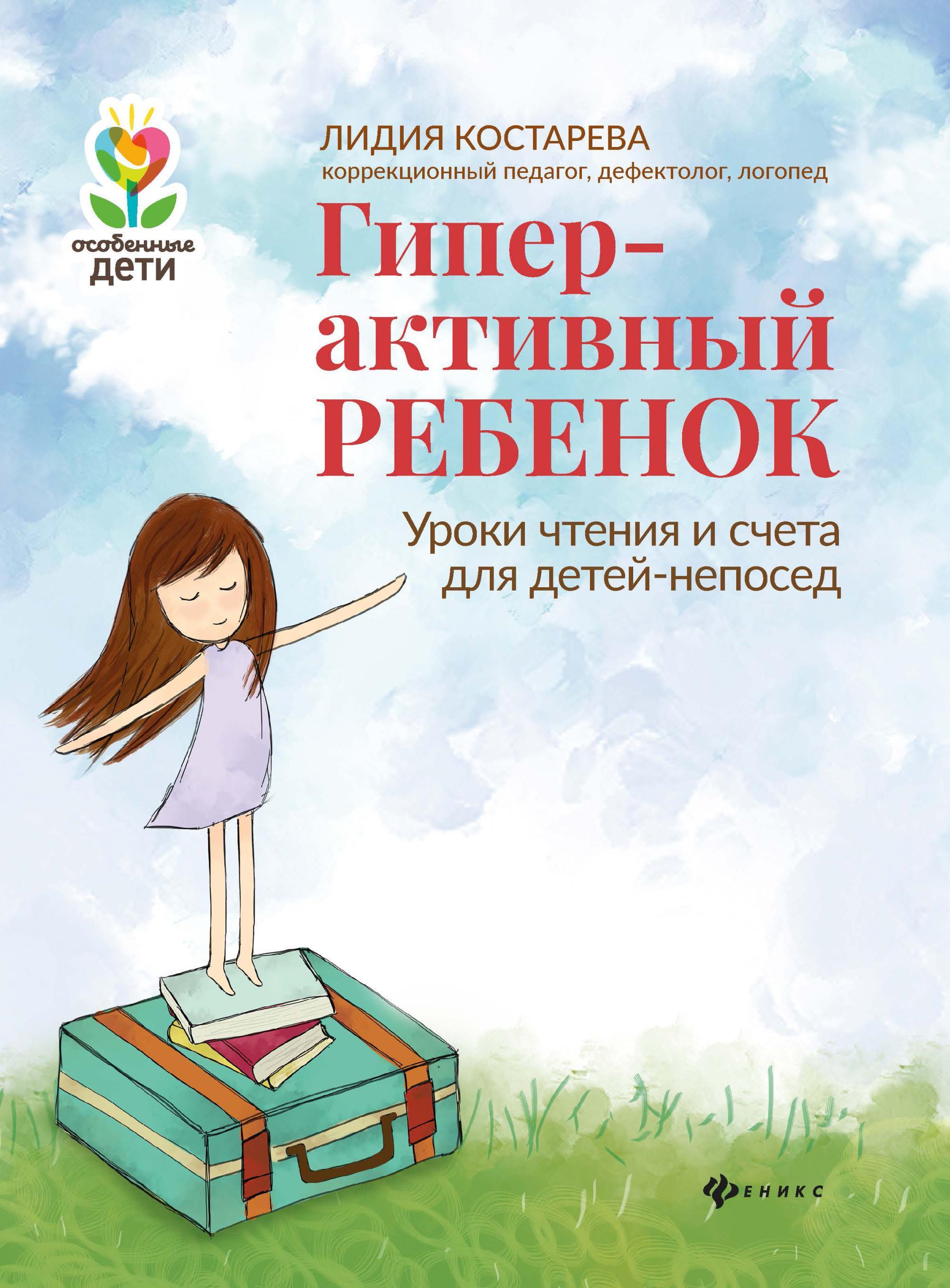 Гиперактивный ребенок. Уроки чтения и счета для детей-непосед
