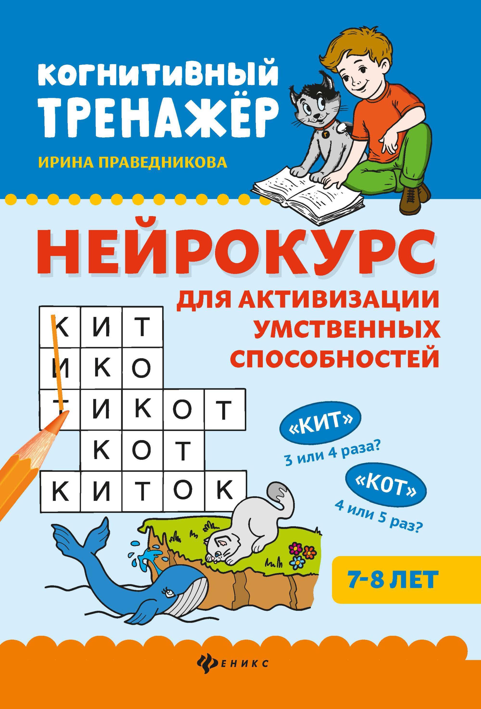 Нейрокурс для активизации умственных способностей. 7-8 лет