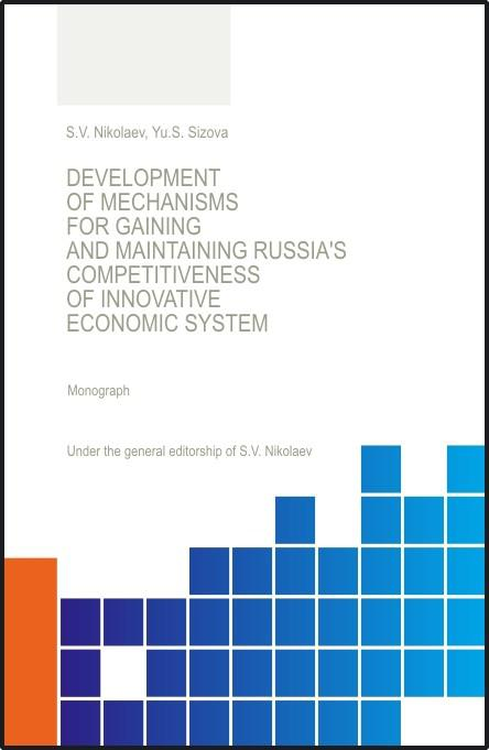 Development of Mechanisis for Gaining and Maintaining Russia's Competitiveness of Innovative Economic System. Монография