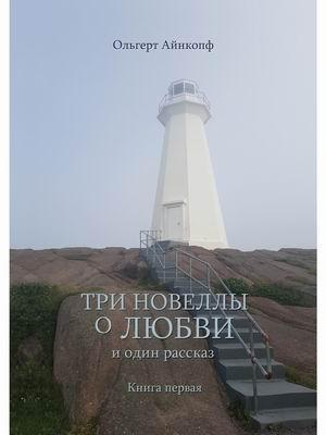 Три новеллы о любви и один рассказ. Книга первая