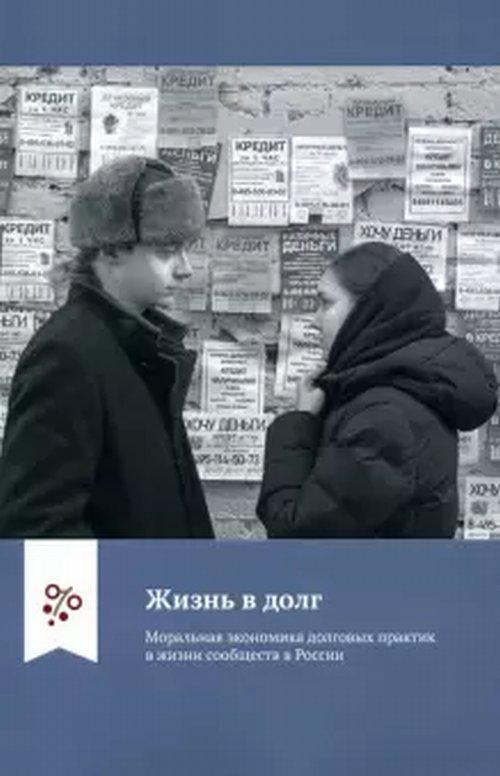 Жизнь в долг. Моральная экономика долговых практик в жизни сообществ в России