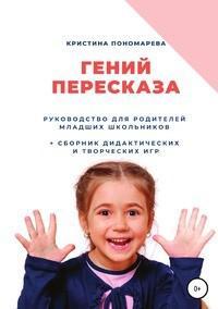 Гений пересказа. Руководство для родителей младших школьников