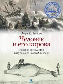 Человек и его корова. Роковая экспедиция натуралиста Георга Стеллера