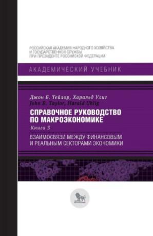 Справочное руководство по макроэкономике. Книга 3. Взаимосвязи между финансовым и реальным секторами экономики