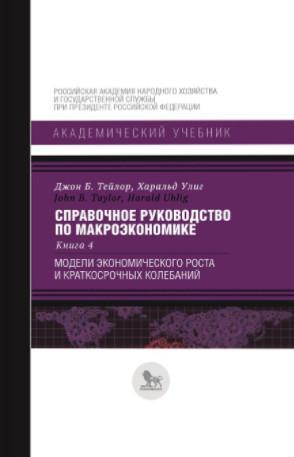 Справочное руководство по макроэкономике. Книга 4. Модели экономического роста и краткосрочных колебаний