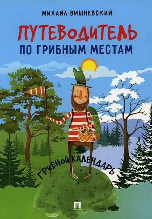 Путеводитель по грибным местам. Грибной календарь