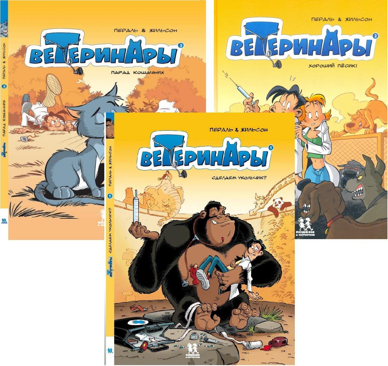 Ветеринары в комиксах. В 3-х томах (количество томов: 3)