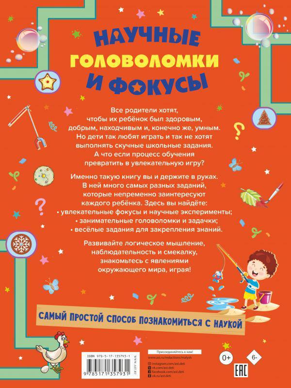 Научные головоломки и фокусы
