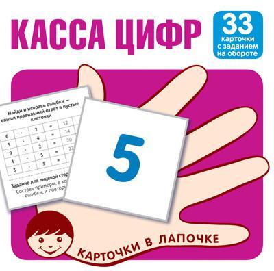 Касса цифр. 33 карточки с текстом на обороте