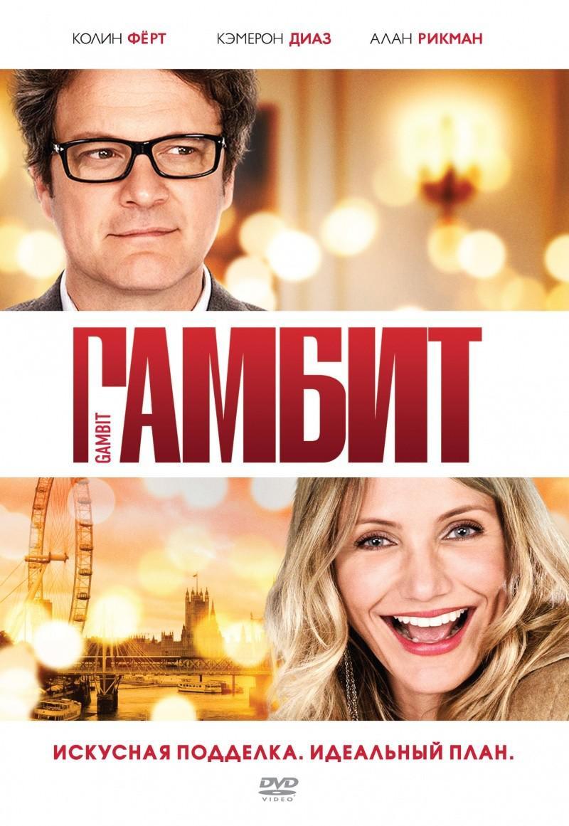 DVD. Гамбит + Бонус: дополнительные материалы