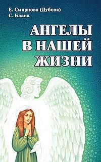 Ангелы в нашей жизни