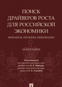 Поиск драйверов роста для российской экономики. Финансы, регионы, инновации. Монография
