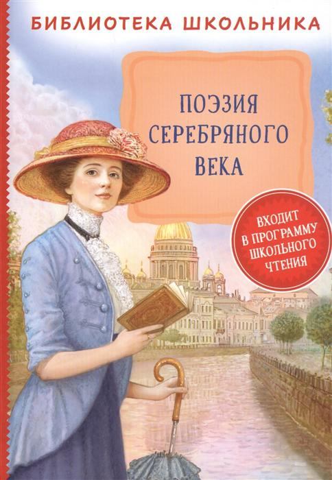 Поэзия Серебрянного века (Библиотека школьника)
