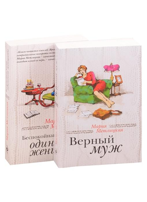 Беспокойная жизнь одинокой женщины. Верный муж (комплект из 2 книг) (количество томов: 2)