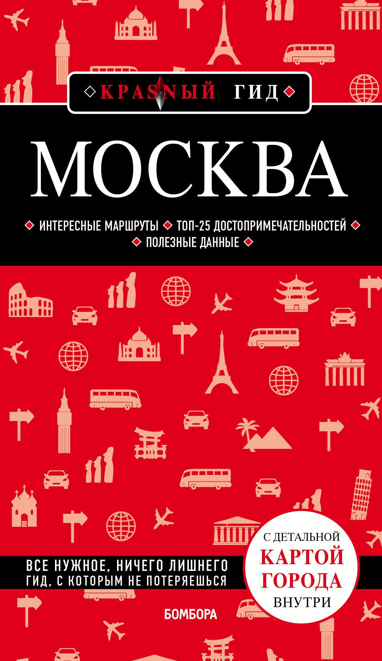 Москва. 6-е изд., испр. и доп.