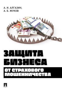 Защита бизнеса от страхового мошенничества. Монография.-М.:Проспект,2021. (Библиотека страхового детектива)