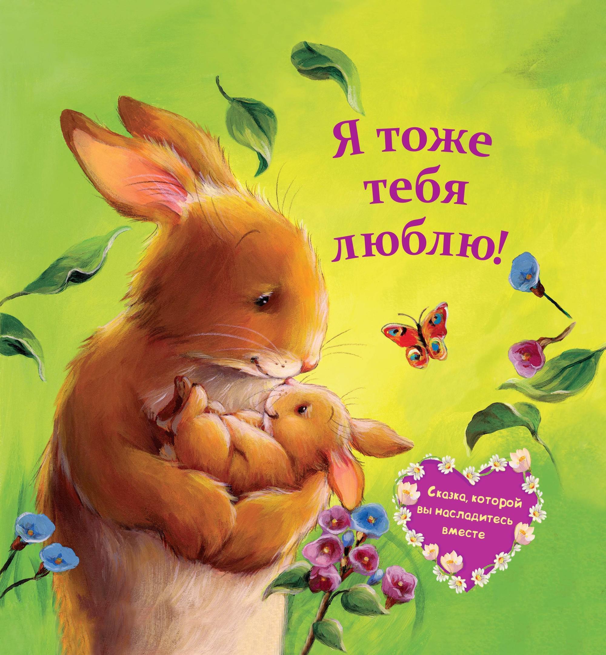 Я тоже тебя люблю!