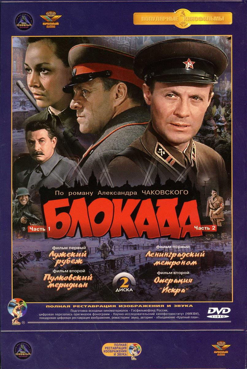 DVD. Блокада. 1-4 серии. Ремастированное издание (количество DVD дисков: 2)