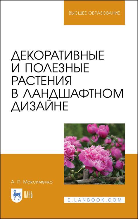 Декоративные и полезные растения в ландшафтном дизайне. Учебное пособие для вузов