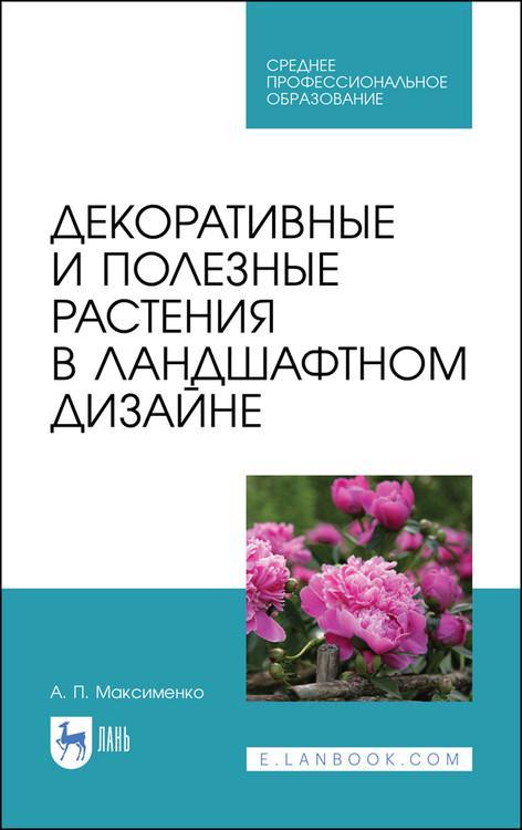 Декоративные и полезные растения в ландшафтном дизайне. Учебное пособие для СПО
