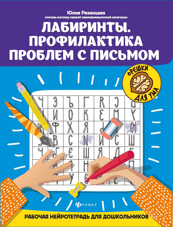 Лабиринты. Профилактика проблем с письмом. Рабочая нейротетрадь для дошкольников