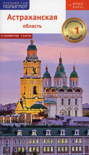 Астраханская область. Путеводитель: 11 маршрутов. 4 карты + флип-карта