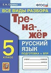 Тренажёр. Русский язык. 5 класс. Все виды разбора. Подготовка к ВПР