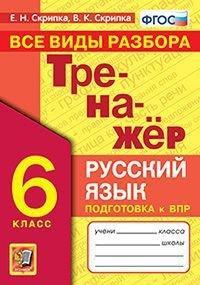 Тренажёр. Русский язык. 6 класс. Все виды разбора. Подготовка к ВПР