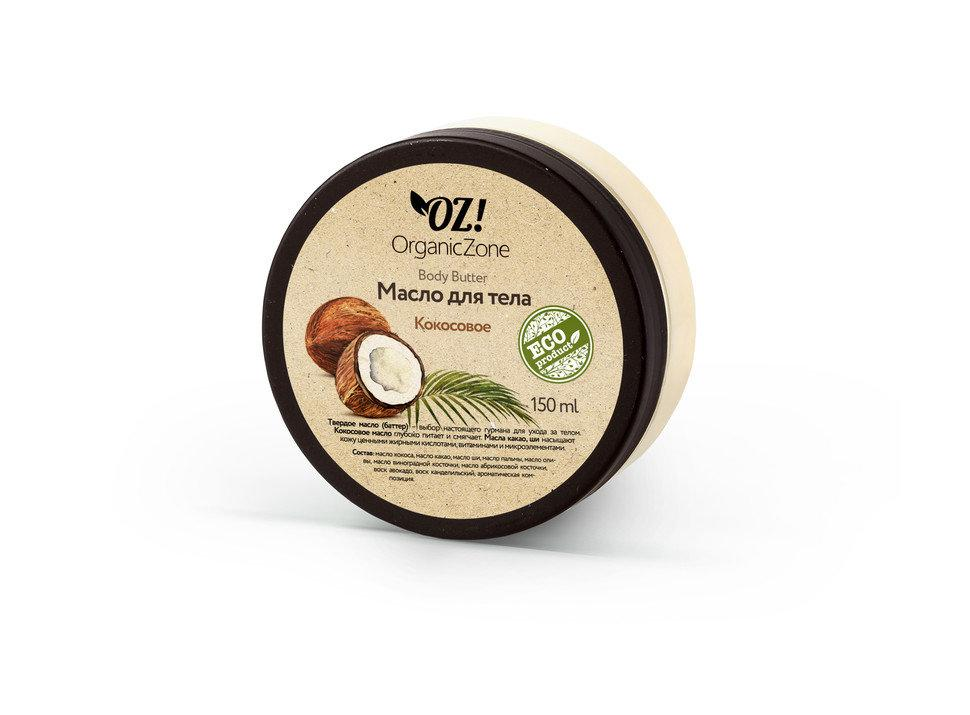 Масло (баттер) для тела OrganicZone