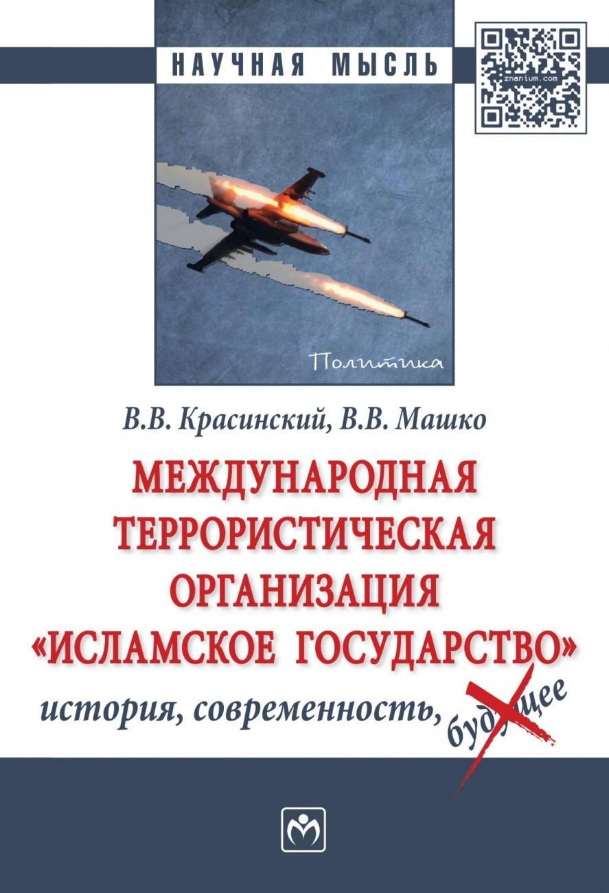 Международная террористическая организация «Исламское государство». История, современность (Исламское государство - запрещенная в России террористическая организация)