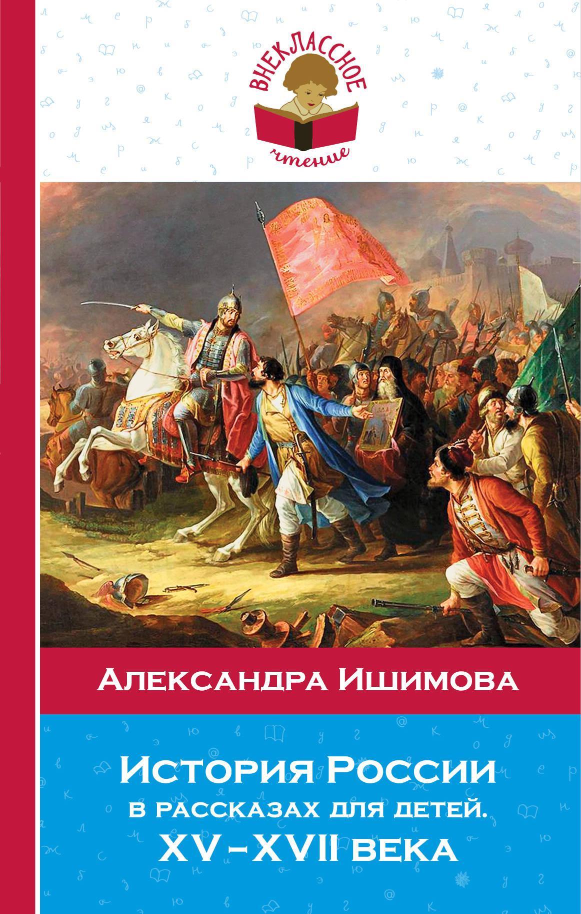 История России в рассказах для детей. ХV - ХVII века