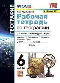 Рабочая тетрадь по географии с комплектом контурных карт. 6 класс. К учебнику Т.П. Герасимовой, Н.П. Неклюковой