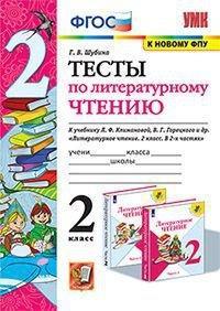 Тесты по литературному чтению. 2 класс. К учебнику Л.Ф. Климановой, В.Г. Горецкого
