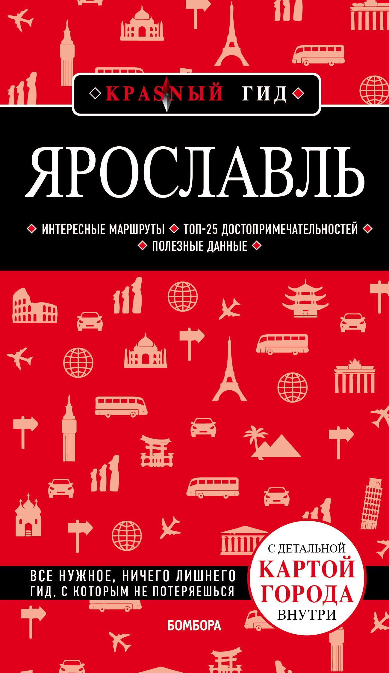 Ярославль. 3-е изд. испр. и доп.