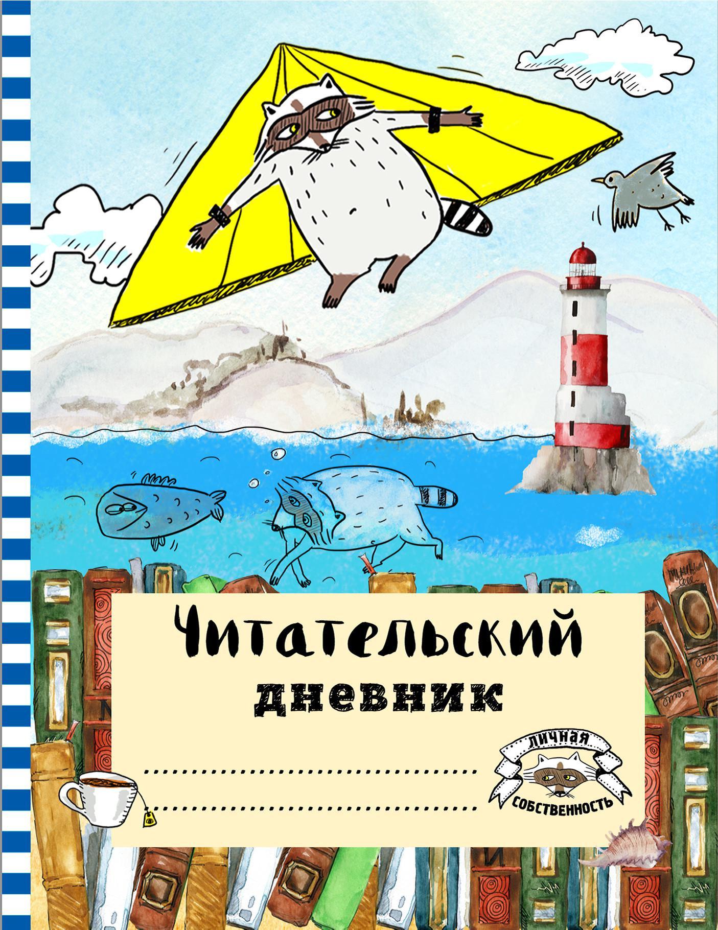 Читательский дневник с анкетой. Летающий енот. 162х210мм, мягкая обложка, цветной блок, 64 стр.