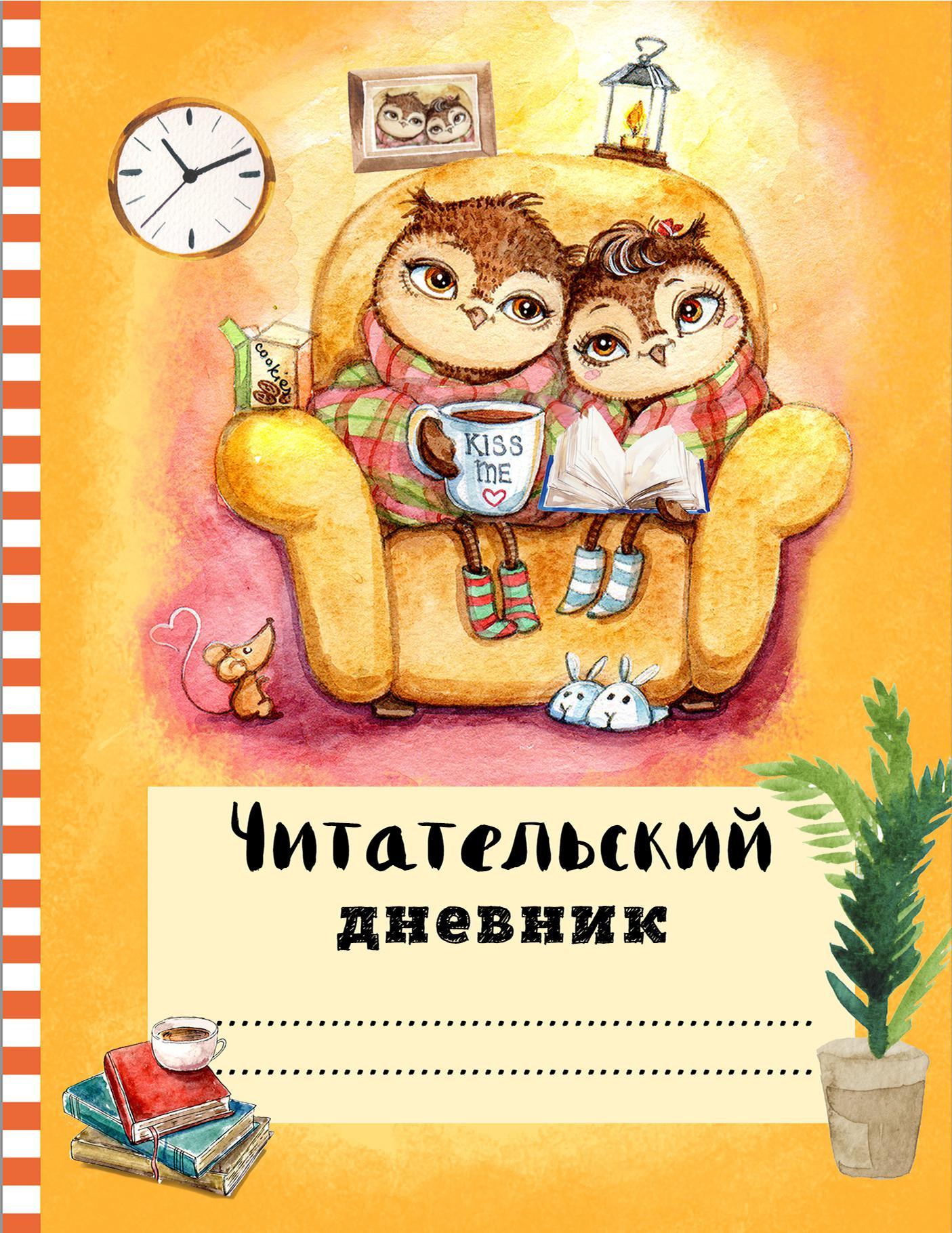 Читательский дневник с анкетой. Совы. Вечернее чтение, 162х210мм, мягкая обложка, цветной блок, 64 стр.