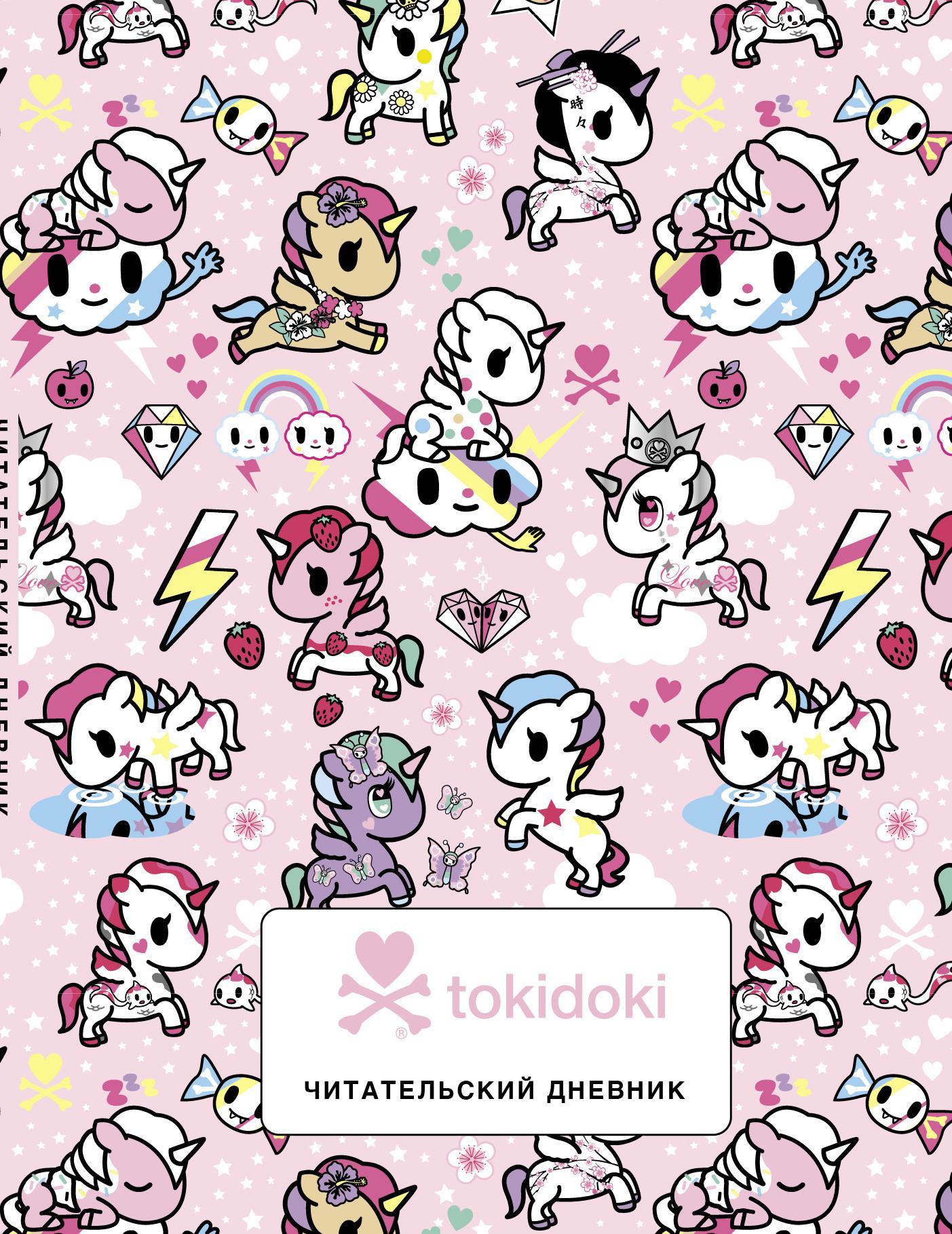 Читательский дневник. Вселенная tokidoki