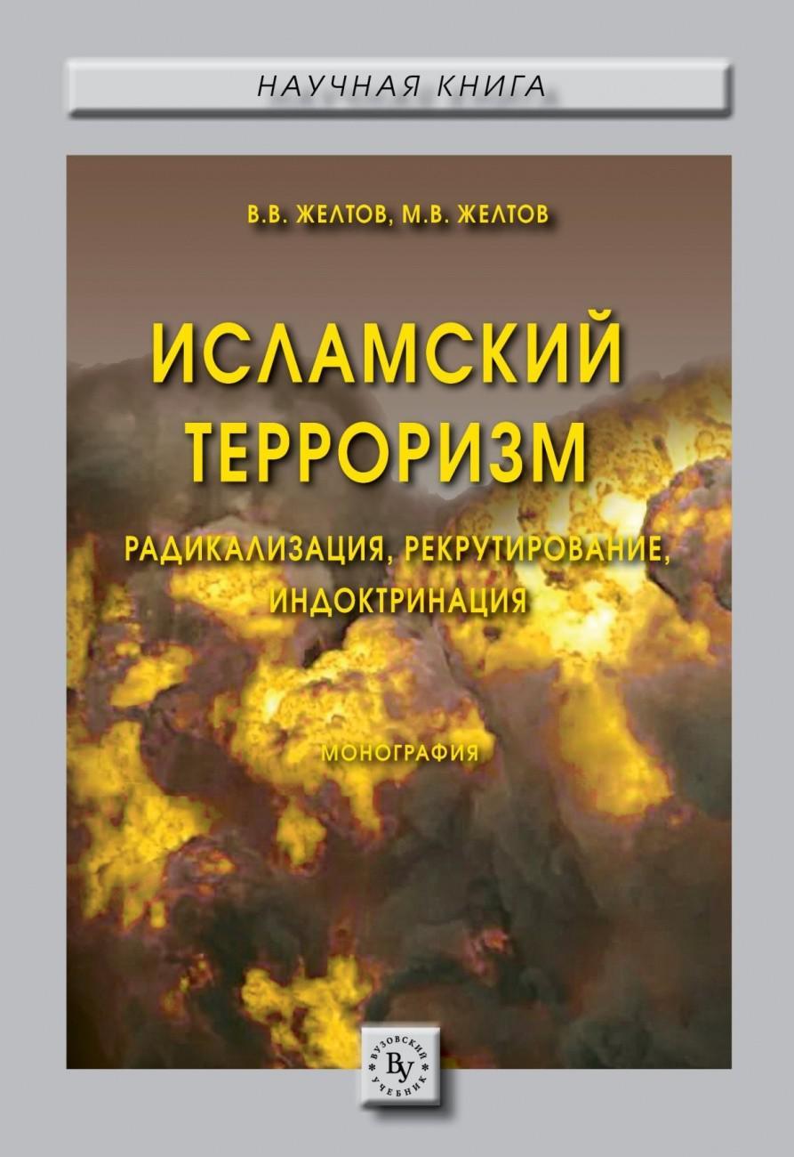 Исламский терроризм: радикализация, рекрутирование, индоктринация. Монография