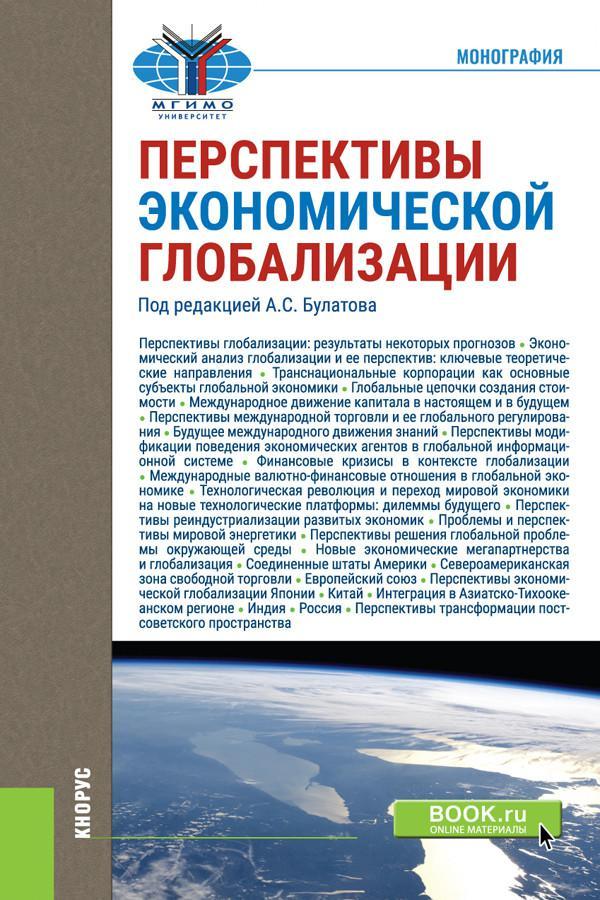 Перспективы экономической глобализации. Монография