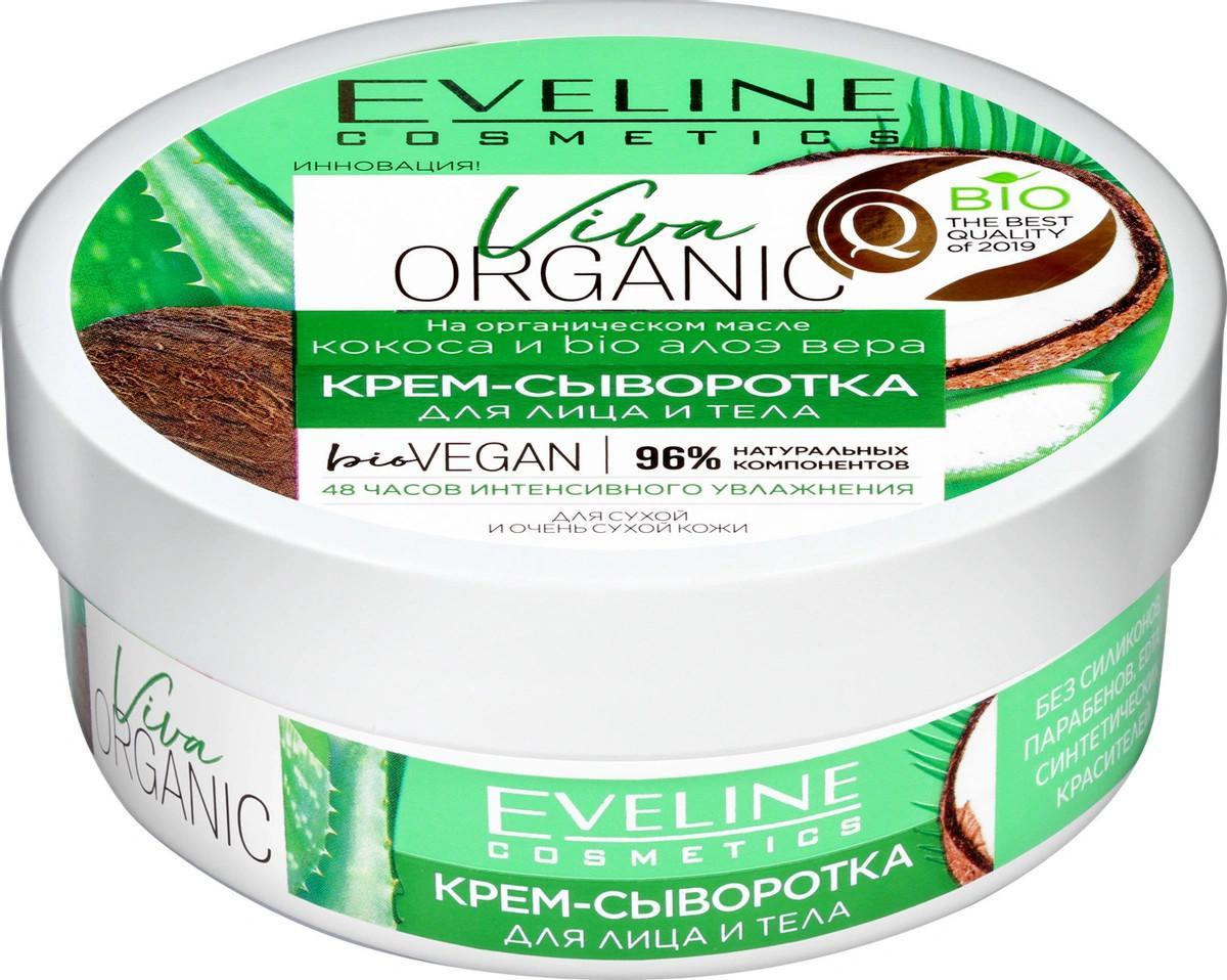 Крем-сыворотка для лица и тела для сухой и очень сухой кожи Eveline