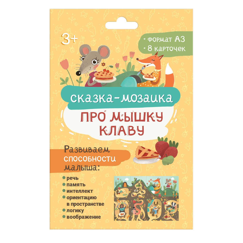 Набор развивающих карточек для детей. Про мышку Клаву