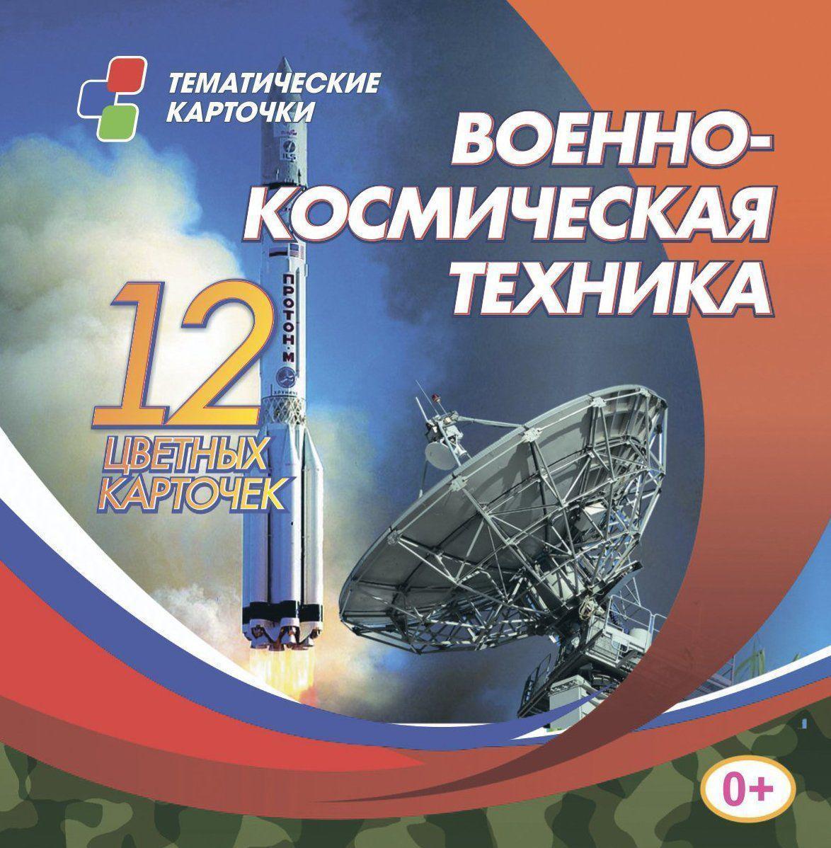 Военно-космическая техника. 12 цветных развивающих карточек для занятий с детьми